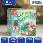 Набор для творчества. Сказка в шаре «Снеговик» с массой для лепки - фото 1742760