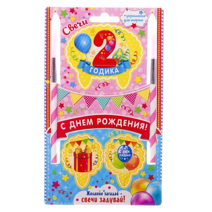 """Набор для торта """"2 годика"""" 2 свечи - фото 35609430"""