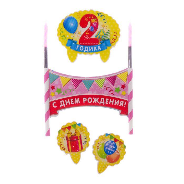 """Набор для торта """"2 годика"""" 2 свечи - фото 35609431"""