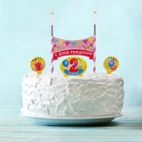 """Праздничный набор для торта """"2 годика"""" 2 свечи"""