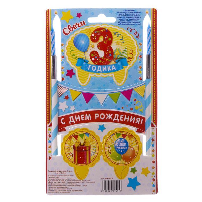 """Набор для торта """"3 годика"""" 2 свечи - фото 35609438"""