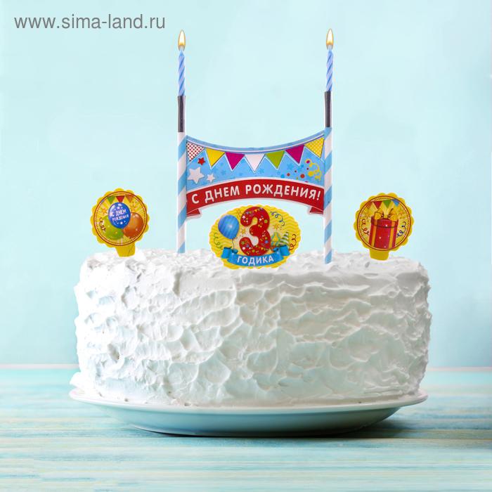 """Праздничный набор для торта """"3 годика"""" 2 свечи"""