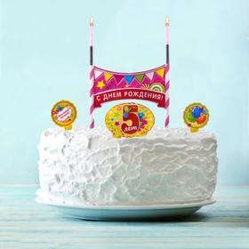 """Праздничный набор для торта """"5 лет"""" 2 свечи"""