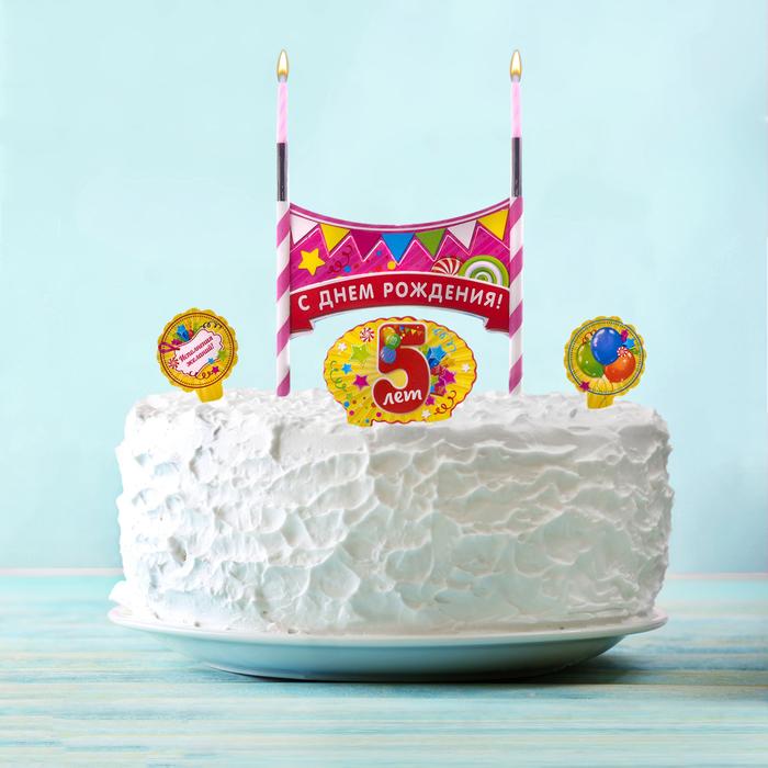 """Набор для торта """"5 лет"""" 2 свечи"""
