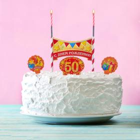 """Праздничный набор для торта """"50 лет"""" 2 свечи"""
