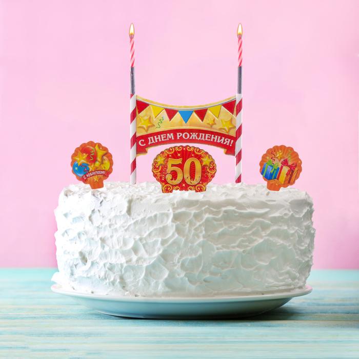 """Набор для торта """"50 лет"""" 2 свечи"""