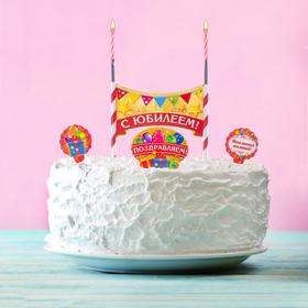 """Праздничный набор для торта """"С юбилеем"""" 2 свечи"""