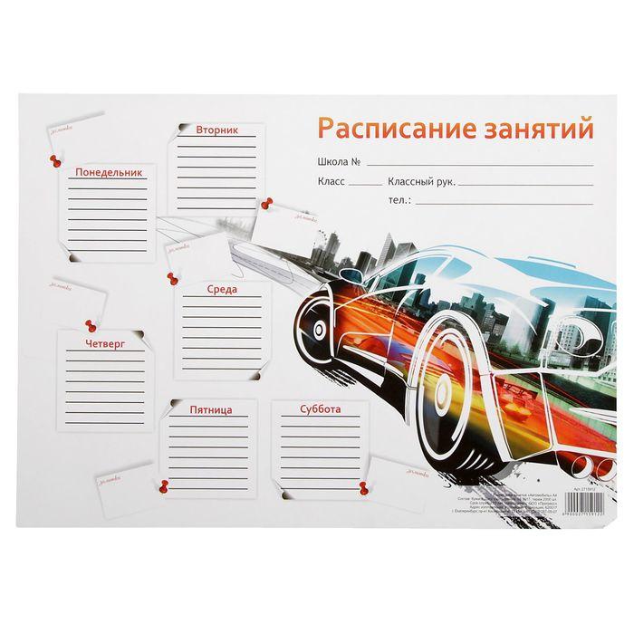 """Расписание занятий """"Автомобиль"""" А3"""