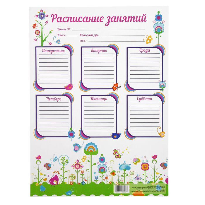 """Расписание занятий """"Цветы"""" А3"""