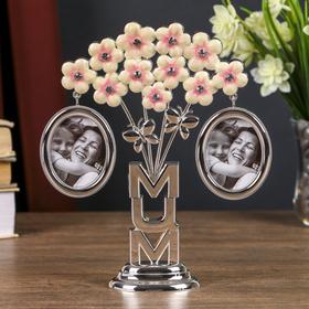 "Фоторамка металл на 2 фото 7,7х5,4 см ""Шарики-цветочки. Мама"" серебро 20,5х4,5х18 см"