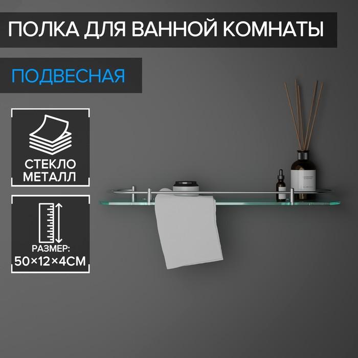 Полка для ванной комнаты, 50×12×4 см, металл, стекло