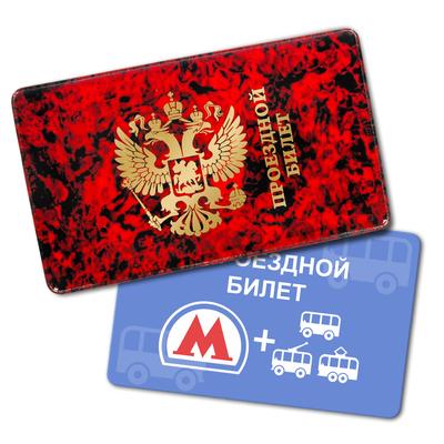 """Обложка на проездной """"Герб"""""""
