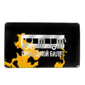 Обложка на проездной 'Автобус' Ош