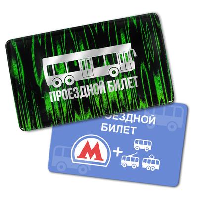 """Обложка на проездной """"Автобус"""""""