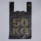 """Пакет """"50 кг"""", полиэтиленовый, майка, 30 х 55 см, 27 мкм - фото 308983375"""