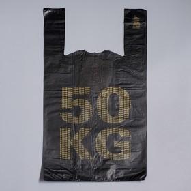 """Пакет """"50 кг"""", полиэтиленовый, майка, 30 х 55 см, 27 мкм"""