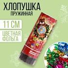 Хлопушка пружинная «Пусть исполняются желания!», конфетти, фольга-серпантин