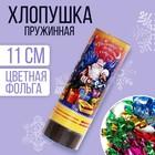 "Firecracker spring ""much Happiness!"", 11 cm confetti + foil streamer"