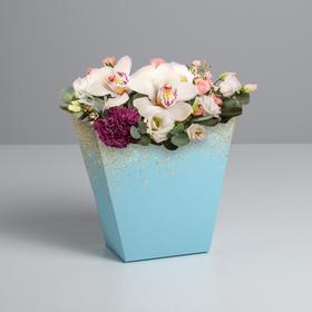 Пакет для цветов трапеция «Золотые блестки», 23 × 23 × 10 см