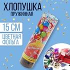 """Firecracker rotary """"Congratulations, smiles, happiness!"""" confetti, foil, serpentine, 15 cm"""