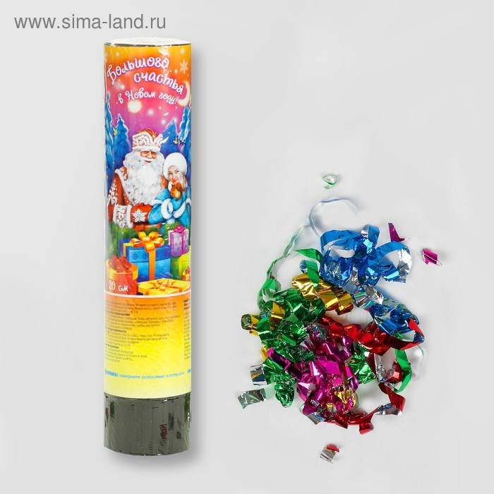 """Firecracker spring """"much happiness in the New year!"""", 20 cm, confetti + foil streamer"""