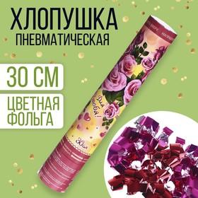 Пневмохлопушка «Для тебя!», лепестки роз, розовые, 30 см