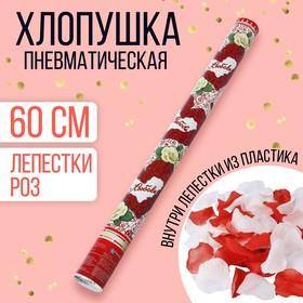 Пневмохлопушка «Любовь», лепестки роз, красные и белые, 60 см