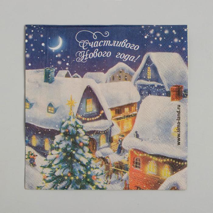 """Салфетки бумажные """"Счастливого Нового года"""", зимний город, 25 х 25 см, 20 шт."""