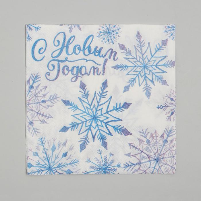 """Салфетки бумажные """"С Новым годом"""", снежинки, 25 х 25 см, 20 шт."""