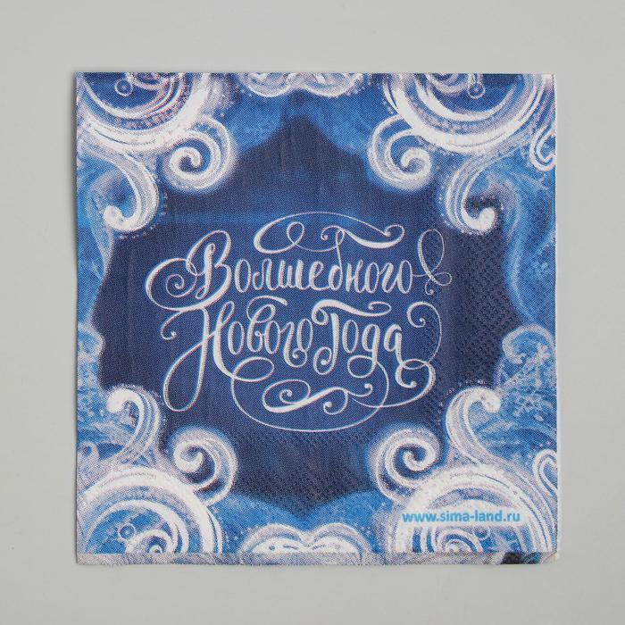 """Салфетки бумажные """"Волшебного Нового года"""", узоры, 25 х 25 см, 20 шт."""