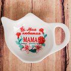 """Подставка для чайного пакетика """"Моя любимая мама"""""""