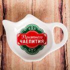 """Подставка для чайного пакетика """"Приятного чаепития"""""""