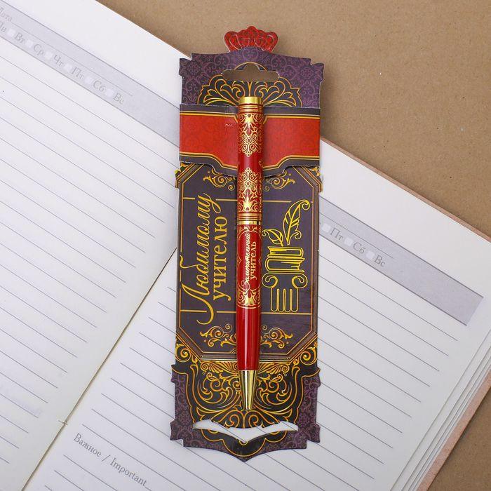 """Ручка металлическая """"Любимый учитель"""""""
