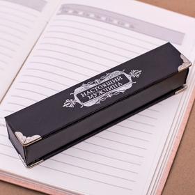 """Ручка в подарочном футляре """"Настоящий мужчина"""", металл"""