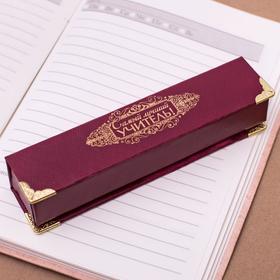 Ручка в подарочном футляре 'Самый лучший учитель' Ош