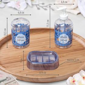 Набор аксессуаров для ванной комнаты, 3 предмета «Круги» - фото 4649454