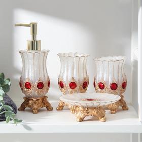 Набор аксессуаров для ванной комнаты «Рубин», 4 предмета (дозатор 200 мл, мыльница, 2 стакана)