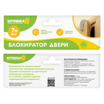 Блокиратор двери «Собачка», цвета МИКС