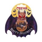 """Свеча на открытке """"HALLOWEEN"""", летучая мышь, диам 3,7 см"""