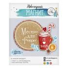 Магнит «Я люблю зиму», набор для создания, 12 × 15 см