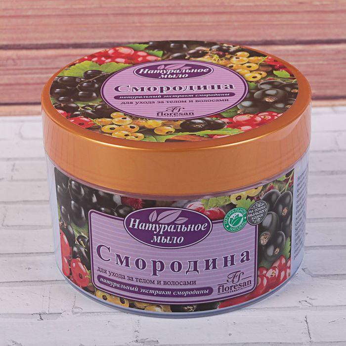 """Натуральное мыло для ухода за телом и волосами """"Смородина"""", 450 г"""