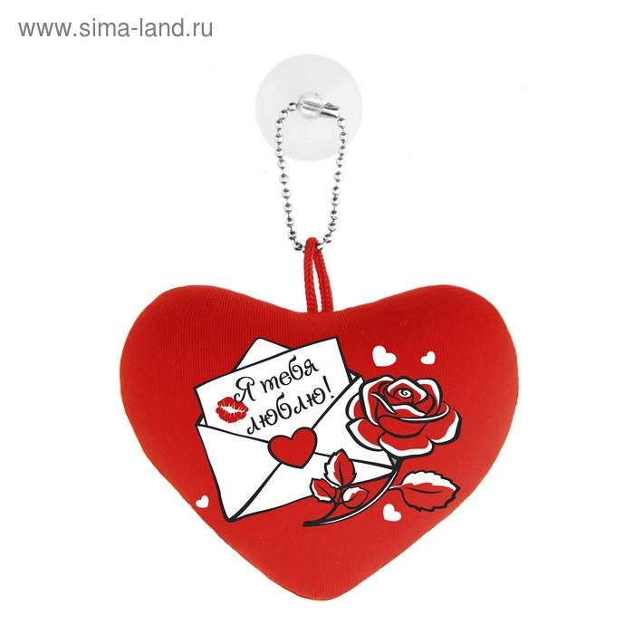 "Мягкая игрушка-антистресс на присоске Сердечко ""Я тебя люблю"""