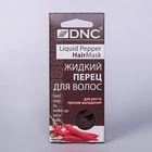 Жидкий перец DNC для волос, 3х15 мл