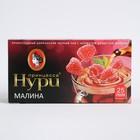 "Чай ""Принцесса Нури"" Малина, 25 пак*2 гр"