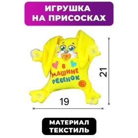 Игрушка для авто «В машине ребенок», зайка