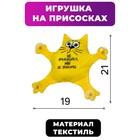 """Автоигрушка на присосках """"Не прижимайся, мы не знакомы"""", котик"""