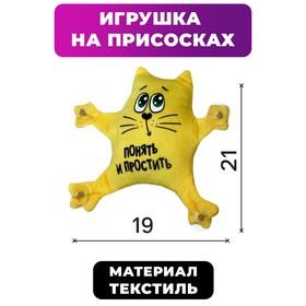 Автоигрушка «Понять и простить», котик