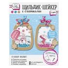 Шильдик-шейкер на подарок с блестками «Сказочное настроение», 11 × 15 см