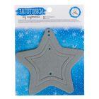 Заготовки картонные «Волшебные звезды», 12 × 15 см