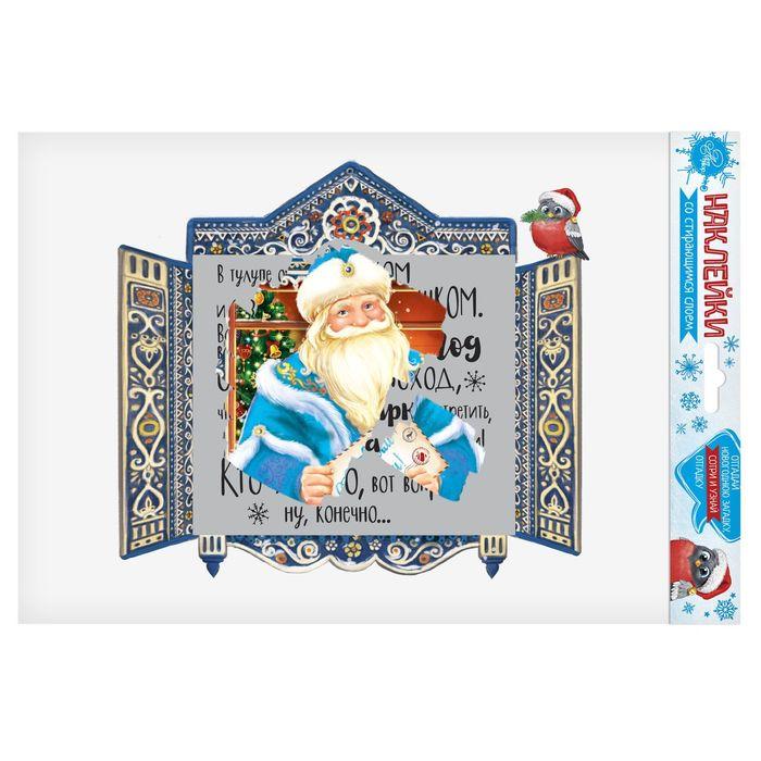 Наклейка интерьерная со стирающимся слоем «Дедушка Мороз», 21 х 29,7 см